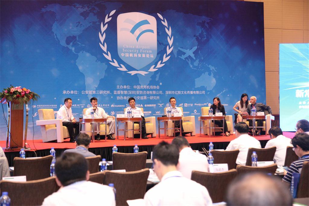 第三届中国机场安保论坛圆桌讨论现场